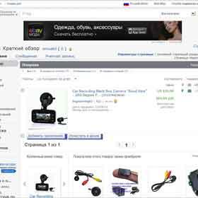 Как я хотел купить авторегистратор на Ebay.